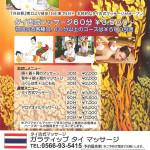 galatip_massage_02