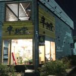 hanjukudo_02