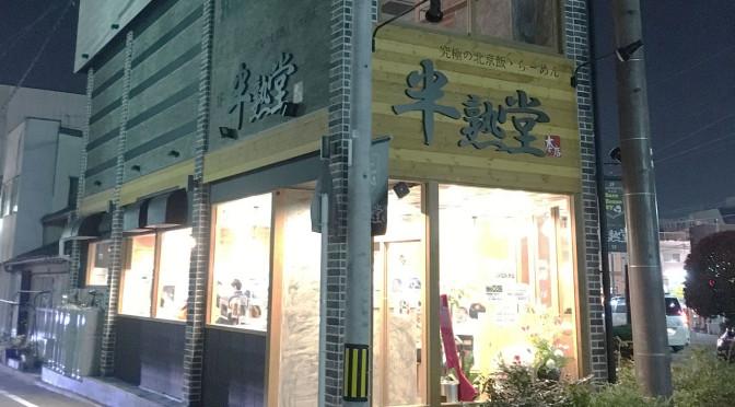究極の北京飯・らーめん 半熟堂