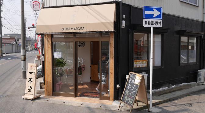 一本堂 刈谷高倉店