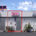 ミヤチ店舗S2