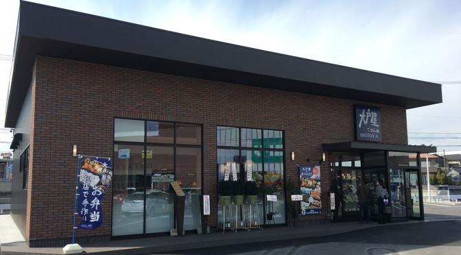 大戸屋 西尾店