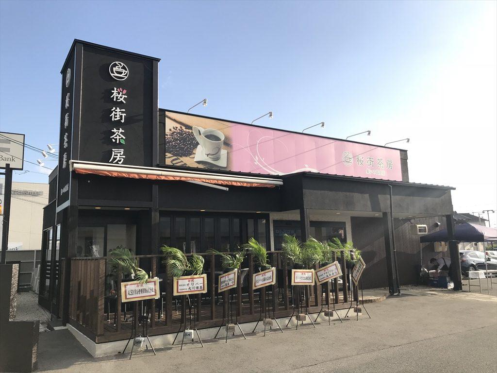 桜街茶房 集いの高倉店